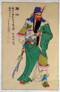 Tela Cinese raffigurante Guan Yu 關羽
